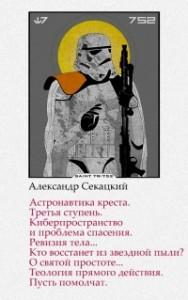 Секацкий «Статьи»