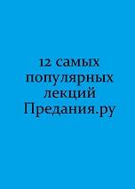 Лекции ТОП-12