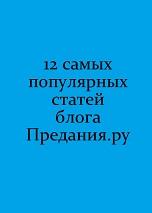 Статьи ТОП-12