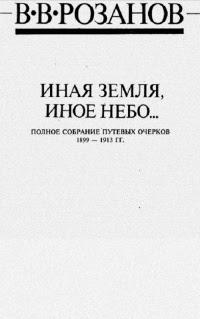 Розанов