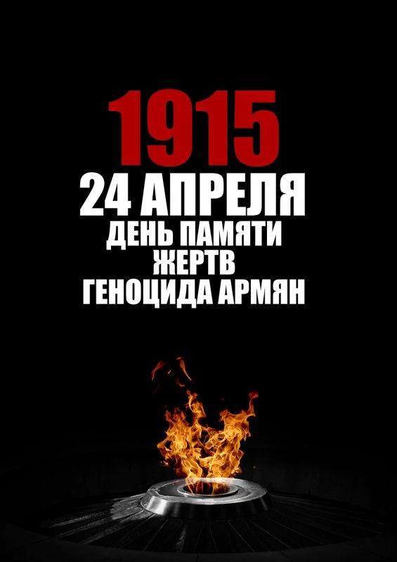 геноцид армян2