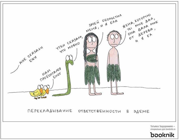 змей обольстил меня